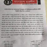 জগন্নাথপুর উপজেলা'র ইউনিয়ন ছাত্রলীগের কমিটি বাতিলের প্রতিবাদ