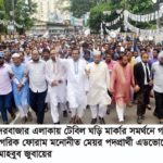 টেবিল ঘড়ির মার্কার বিজয়ে সিলেট নগরীতে উন্নয়নের নবদিগন্তের সুচনা হবে: এডভোকেট জুবায়ের