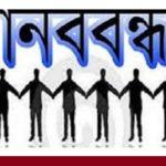 সুনামগঞ্জের ফুটবল খেলা বন্ধের ষড়যন্ত্রের প্রতিবাদে মানববন্ধন